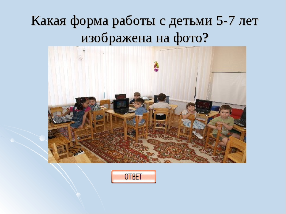 Какая форма работы с детьми 5-7 лет изображена на фото?
