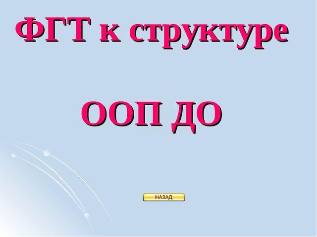 ФГТ к структуре ООП ДО
