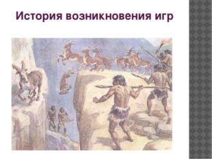 История возникновения игр