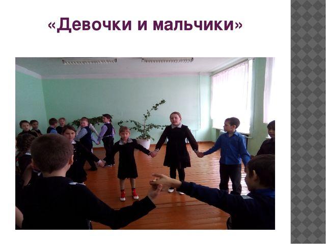 «Девочки и мальчики»
