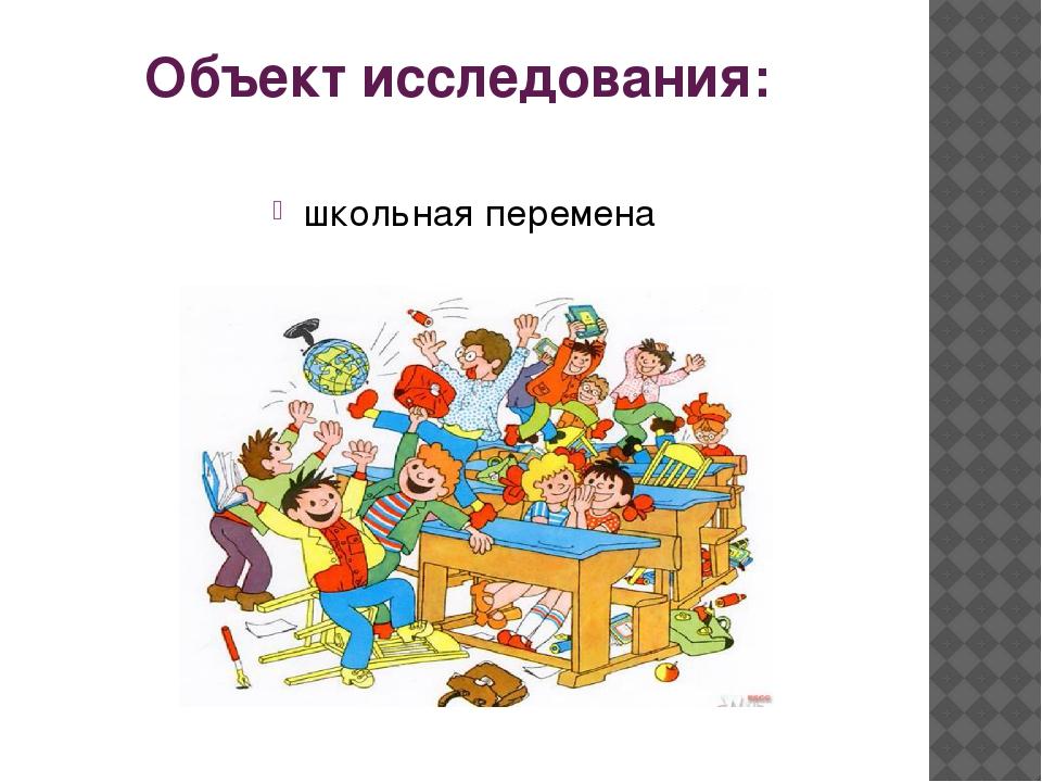 Картинка переменка в школе