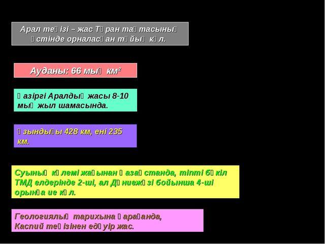 Арал теңізі – жас Тұран тақтасының үстінде орналасқан тұйық көл. Ауданы: 66 м...