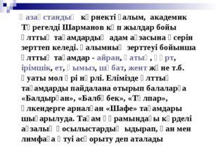 Қазақстандық көрнекті ғалым, академик Төрегелді Шарманов көп жылдар бойы ұлт