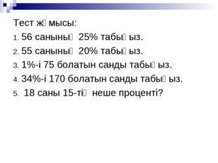 Тест жұмысы: 56 санының 25% табыңыз. 55 санының 20% табыңыз. 1%-і 75 болатын