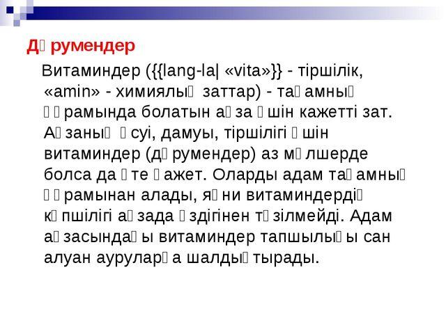 Дәрумендер Витаминдер ({{lang-la  «vіtа»}} - тіршілік, «аmin» - химиялық затт...