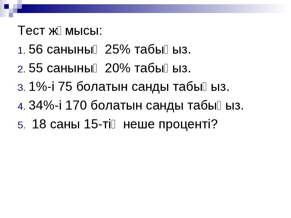 Тест жұмысы: 56 санының 25% табыңыз. 55 санының 20% табыңыз. 1%-і 75 болатын...
