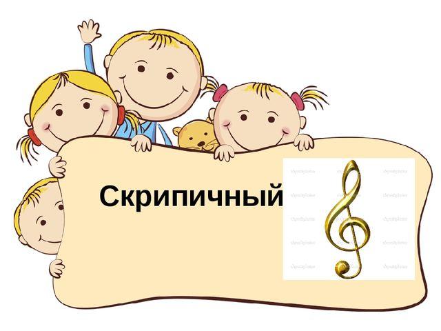 Скрипичный Скрипичный