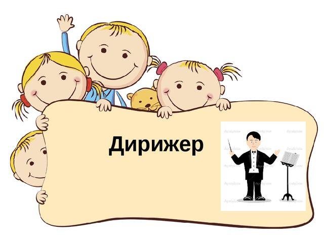 Дирижер Дирижер