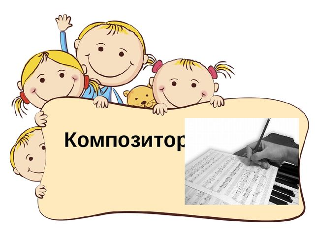 Композитор Композитор