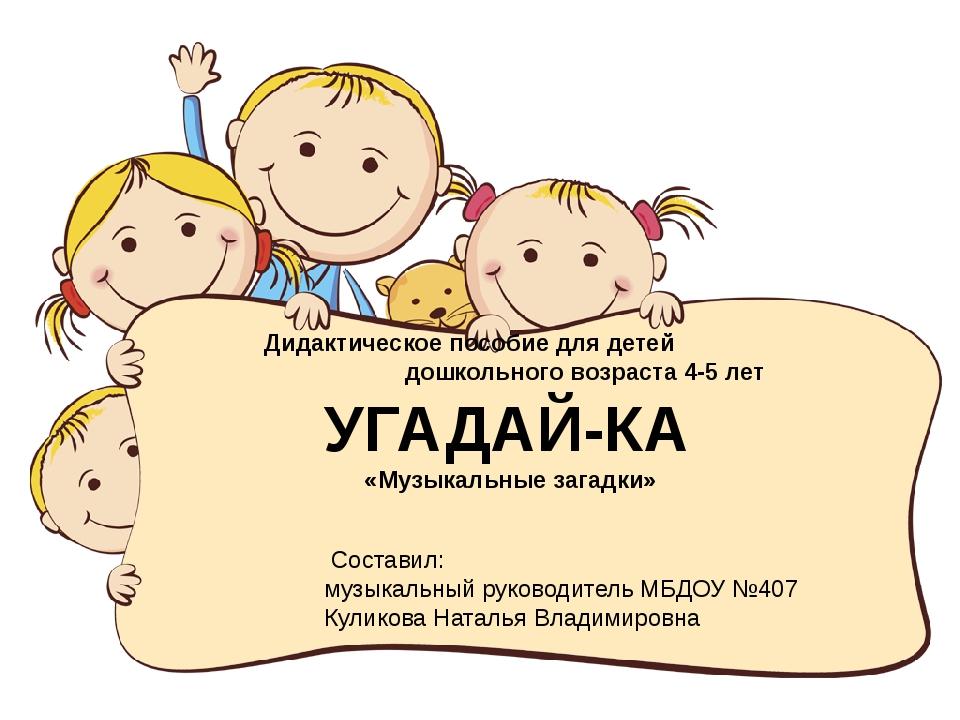 Дидактическое пособие для детей дошкольного возраста 4-5 лет УГАДАЙ-КА «Музы...