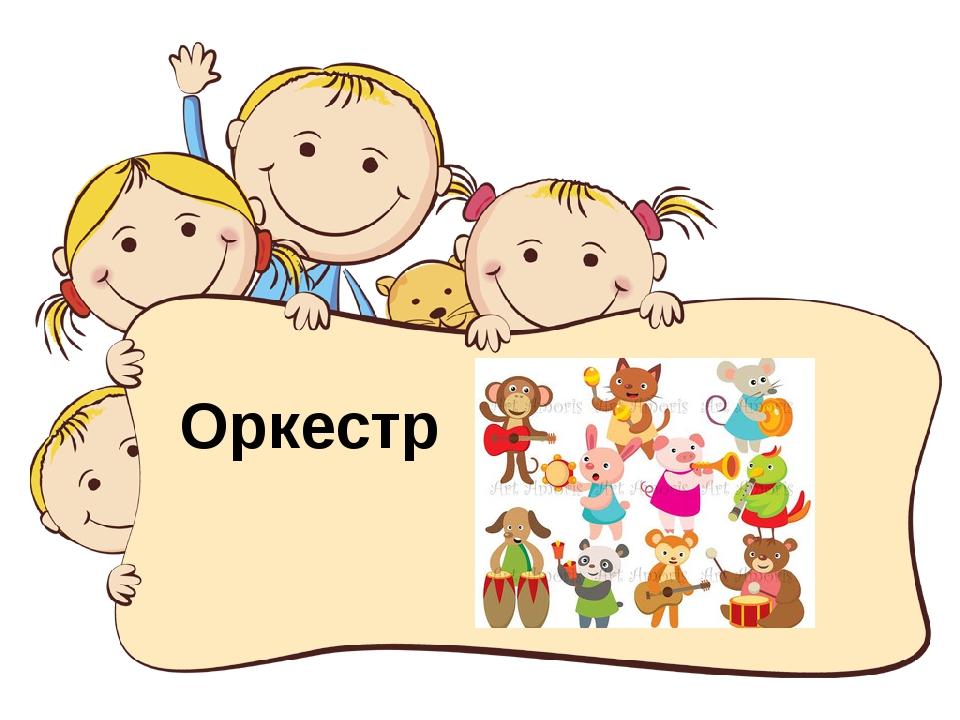Оркестр Оркестр