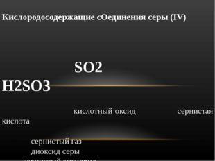 SO2 H2SO3 кислотный оксид сернистая кислота сернистый газ диоксид серы серни