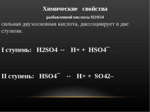 Химические свойства разбавленной кислоты H2SO4 сильная двухосновная кислота,
