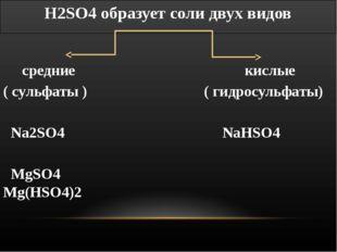 H2SO4 образует соли двух видов средние кислые ( сульфаты ) ( гидросульфаты) N