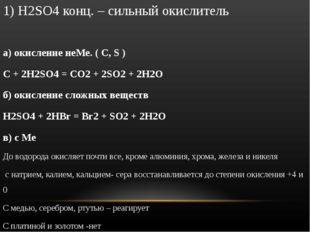1) H2SO4 конц. – сильный окислитель а) окисление неМе. ( С, S ) C + 2H2SO4 =