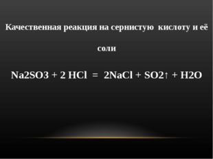 Качественная реакция на сернистую кислоту и её соли Na2SO3 + 2 HCl = 2NaCl +