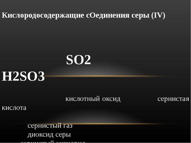 SO2 H2SO3 кислотный оксид сернистая кислота сернистый газ диоксид серы серни...