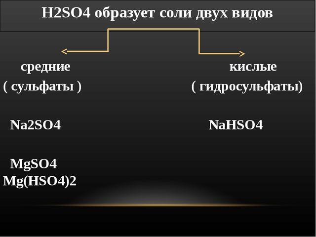 H2SO4 образует соли двух видов средние кислые ( сульфаты ) ( гидросульфаты) N...