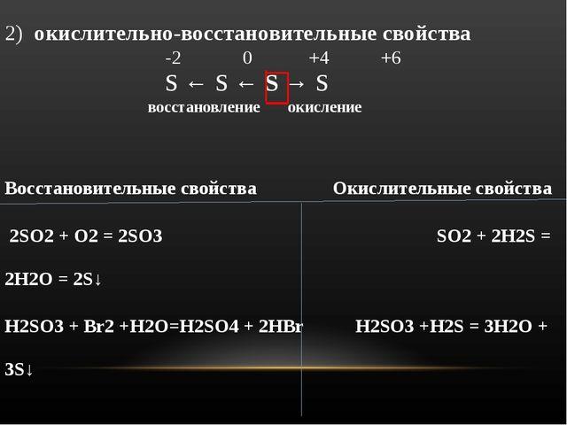 2) окислительно-восстановительные свойства -2 0 +4 +6 S ← S ← S → S восстано...