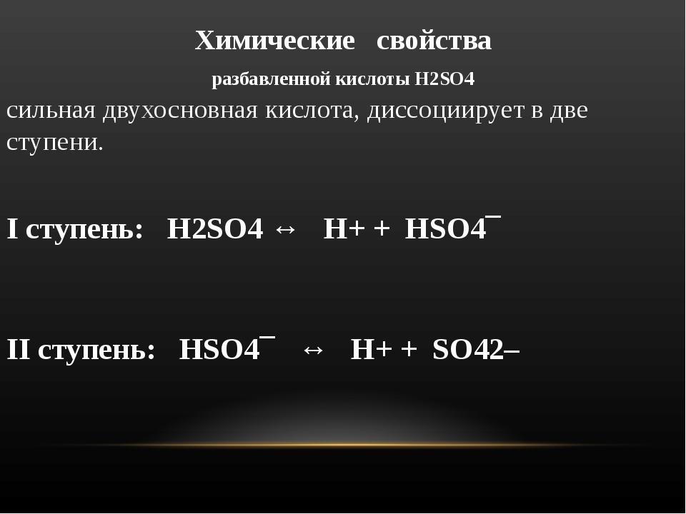 Химические свойства разбавленной кислоты H2SO4 сильная двухосновная кислота,...