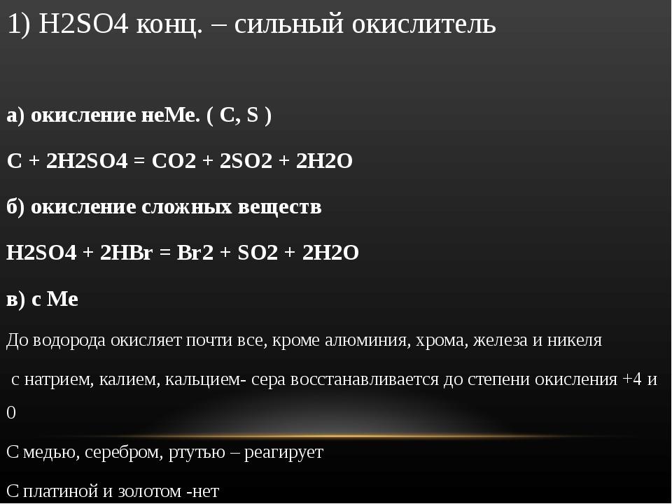 1) H2SO4 конц. – сильный окислитель а) окисление неМе. ( С, S ) C + 2H2SO4 =...