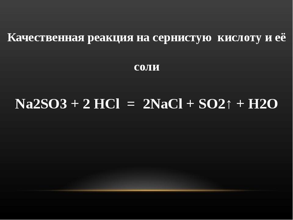 Качественная реакция на сернистую кислоту и её соли Na2SO3 + 2 HCl = 2NaCl +...