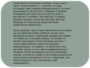 Характеристика Базарова в романе «Отцы и дети» звучит одним словом: он — ниги