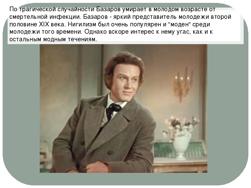 По трагической случайности Базаров умирает в молодом возрасте от смертельной...
