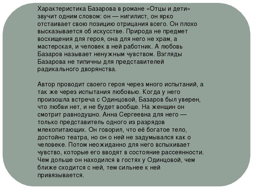 Характеристика Базарова в романе «Отцы и дети» звучит одним словом: он — ниги...