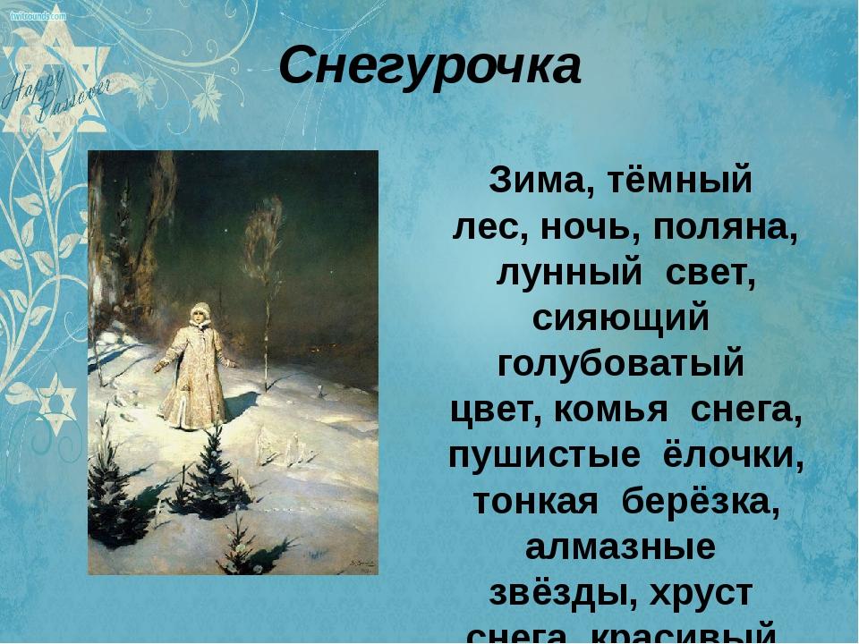 Снегурочка Зима, тёмный лес, ночь, поляна, лунный свет, сияющий голубоватый ц...
