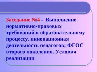 Заседание №4 - Выполнение нормативно-правовых требований к образовательному п