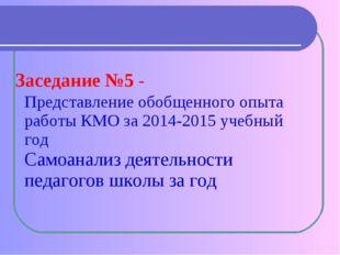 Заседание №5 - Представление обобщенного опыта работы КМО за 2014-2015 учебны