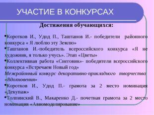 УЧАСТИЕ В КОНКУРСАХ Достижения обучающихся: Коротков И., Удод П., Таштанов И