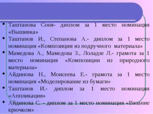 Таштанова Соня- диплом за 1 место номинация «Вышивка» Таштанов И., Степанова