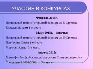 УЧАСТИЕ В КОНКУРСАХ Февраль 2015г. Настольный теннис (открытый турнир) сл. Б-