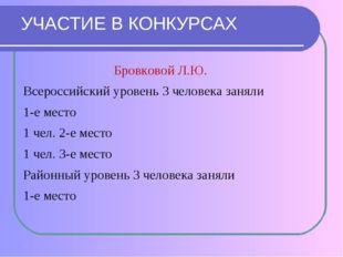 Бровковой Л.Ю. Всероссийский уровень 3 человека заняли 1-е место 1 чел. 2-е