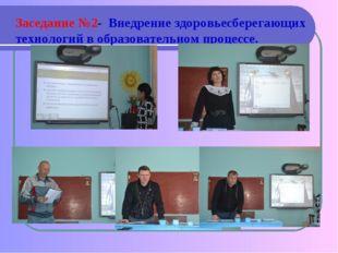 Заседание №2- Внедрение здоровьесберегающих технологий в образовательном проц