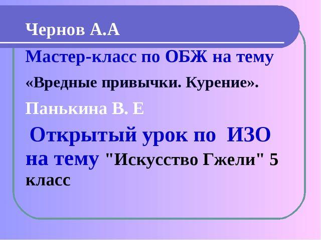 Чернов А.А Мастер-класс по ОБЖ на тему «Вредные привычки. Курение». Панькина...