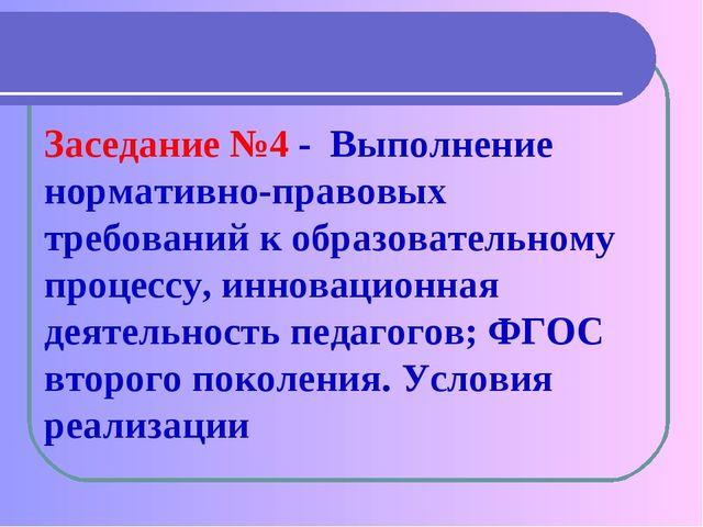 Заседание №4 - Выполнение нормативно-правовых требований к образовательному п...