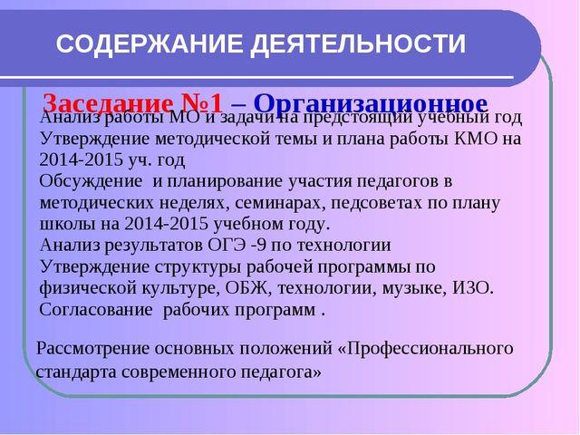 СОДЕРЖАНИЕ ДЕЯТЕЛЬНОСТИ Заседание №1 – Организационное Рассмотрение основных...