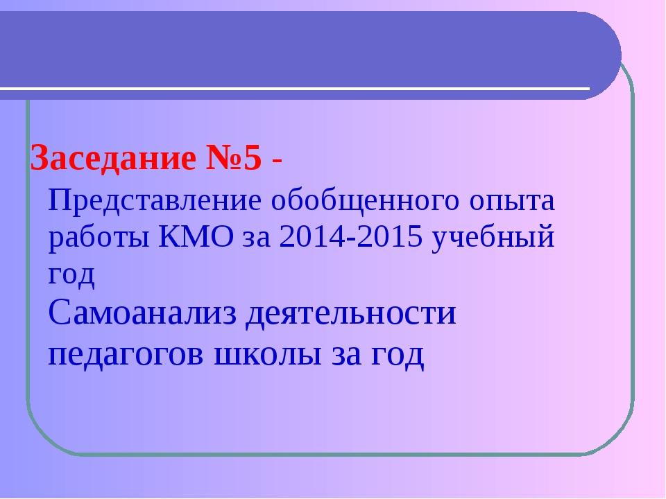 Заседание №5 - Представление обобщенного опыта работы КМО за 2014-2015 учебны...