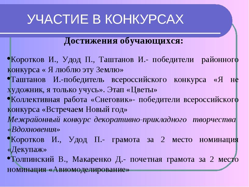 УЧАСТИЕ В КОНКУРСАХ Достижения обучающихся: Коротков И., Удод П., Таштанов И...