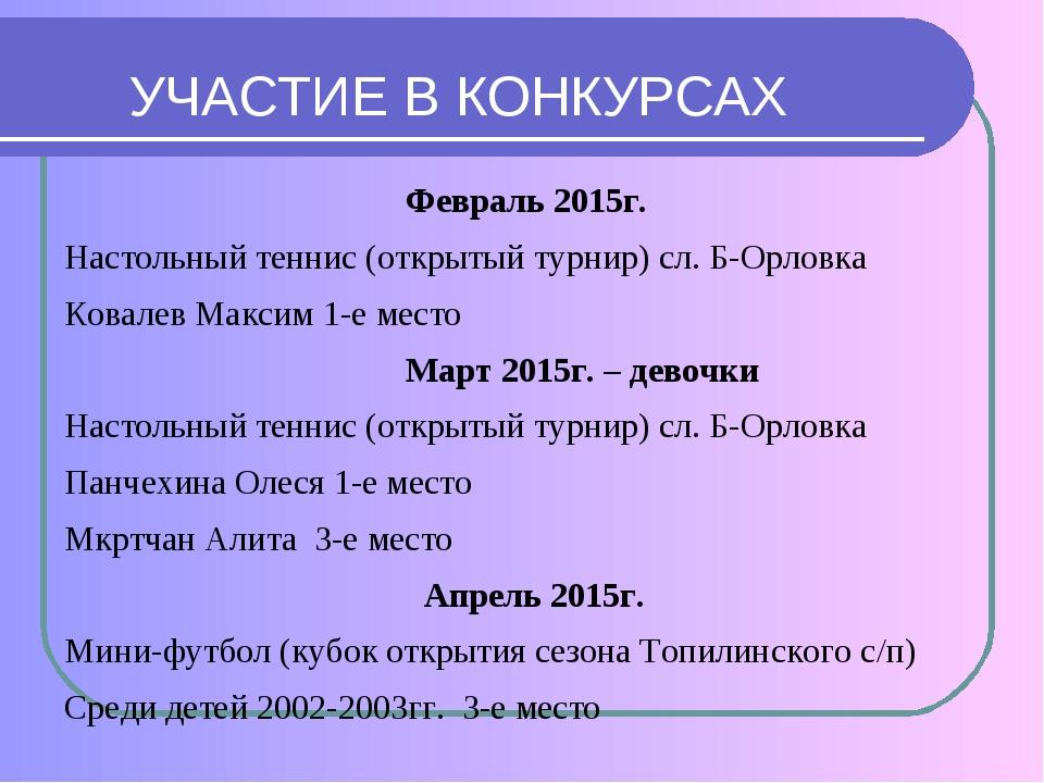 УЧАСТИЕ В КОНКУРСАХ Февраль 2015г. Настольный теннис (открытый турнир) сл. Б-...