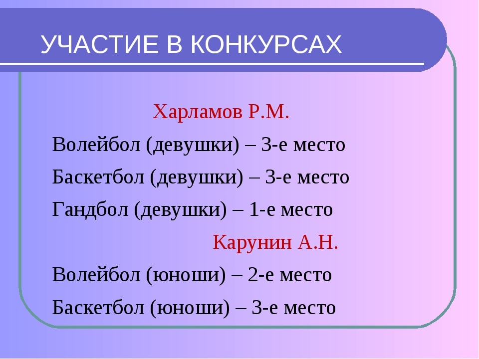УЧАСТИЕ В КОНКУРСАХ Харламов Р.М. Волейбол (девушки) – 3-е место Баскетбол (д...