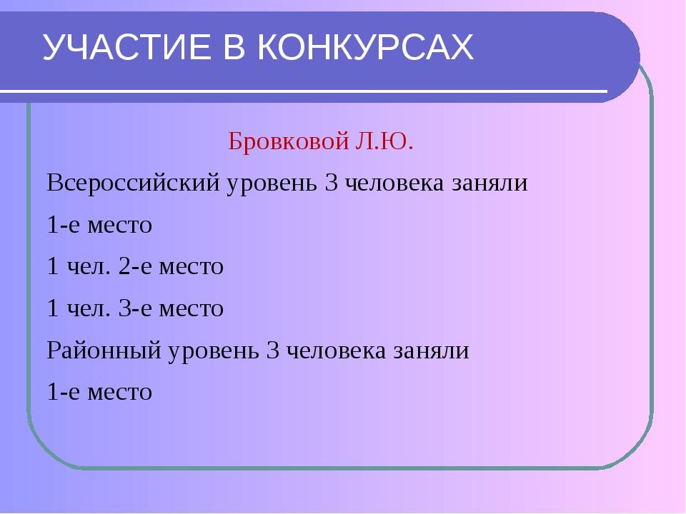 Бровковой Л.Ю. Всероссийский уровень 3 человека заняли 1-е место 1 чел. 2-е...