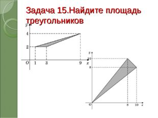 Задача 15.Найдите площадь треугольников