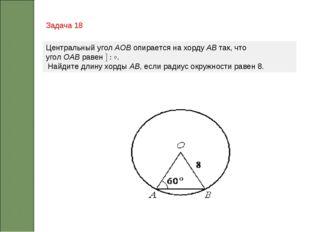 Задача 18 Центральный уголAOBопирается на хордуАВтак, что уголОАВравен