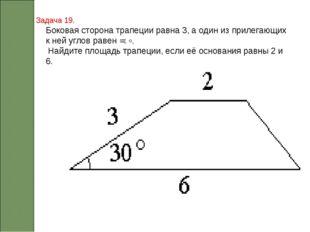 Боковая сторона трапеции равна 3, а один из прилегающих к ней углов равен30°