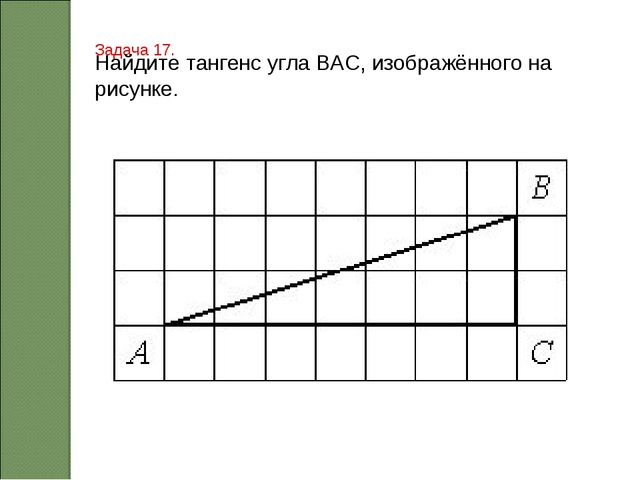 Задача 17. Найдите тангенс угла ВАС, изображённого на рисунке.
