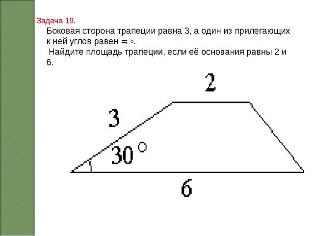 Боковая сторона трапеции равна 3, а один из прилегающих к ней углов равен30°...